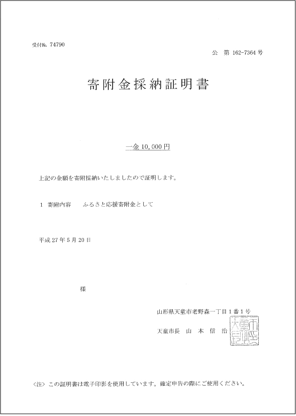 寄附金証明書02