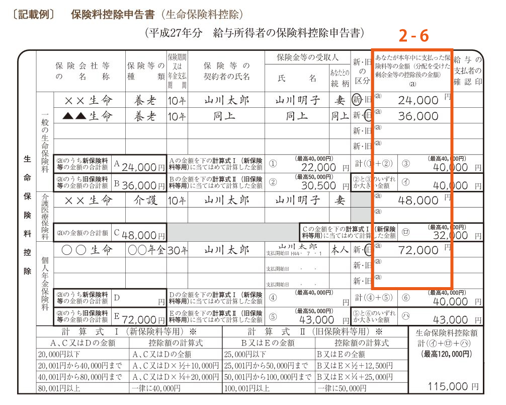 保険料控除申請書2-6