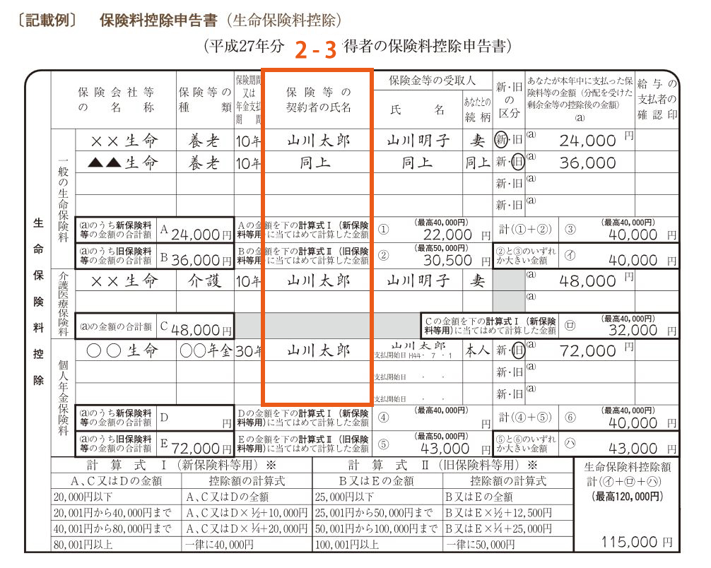 保険料控除申請書2-3