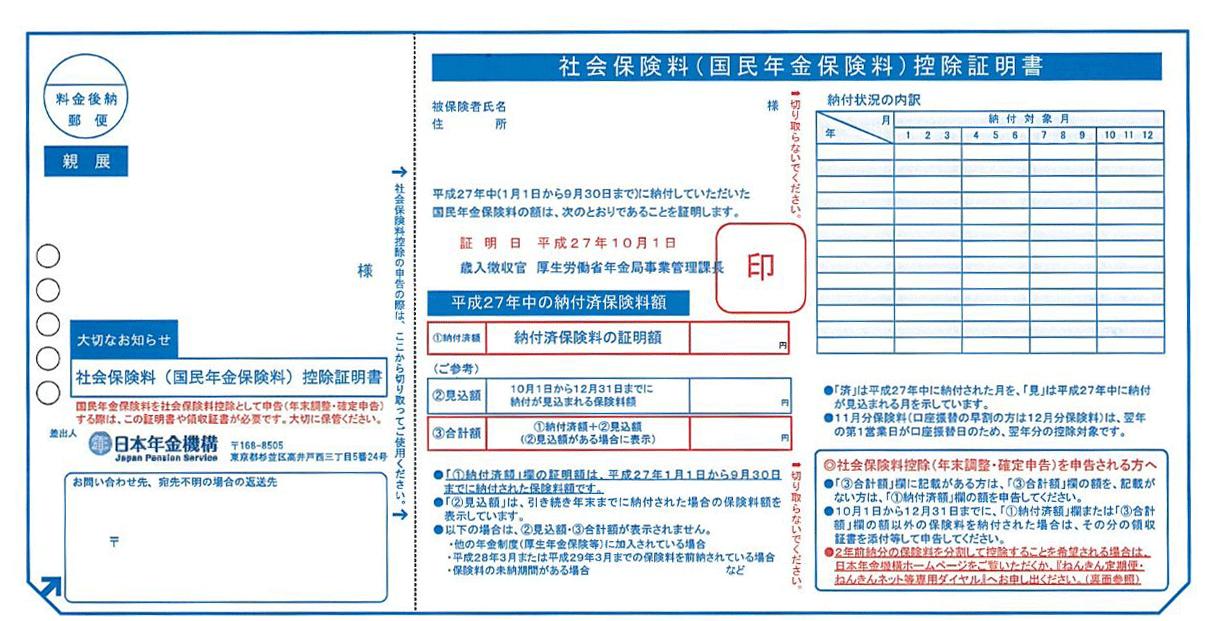 社会保険料控除証明書