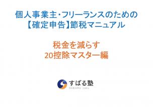 人事業主・フリーランスのための 【確定申告】節税マニュアル