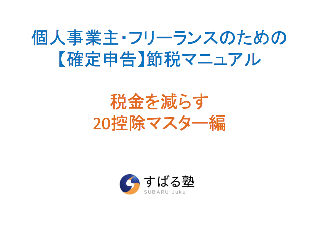 個人事業主・フリーランスのための 【確定申告】節税マニュアル