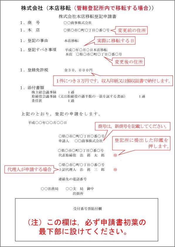 登記申請書(管轄内 移転