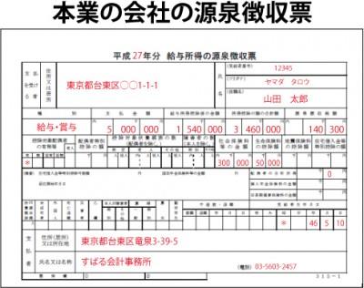 本業の源泉徴収票