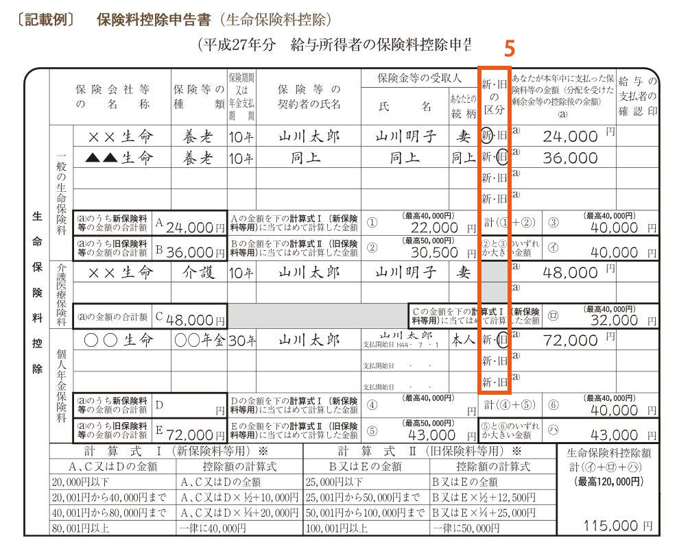 保険料控除申請書5