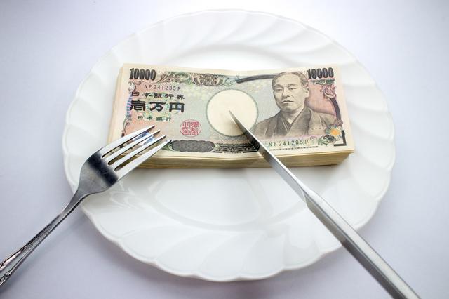 交際費 5000円