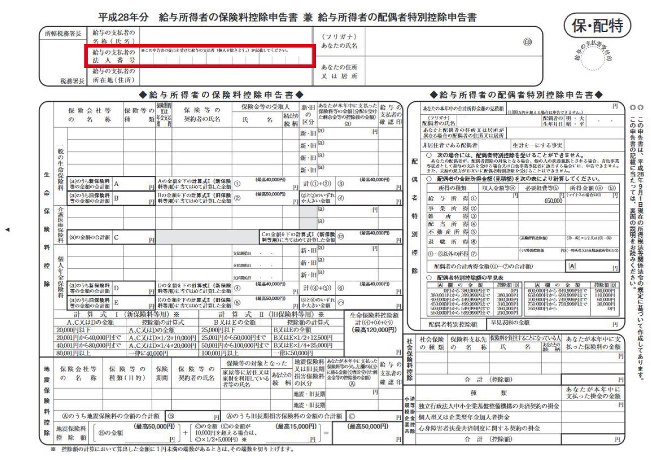 平成28年保険料控除申告書兼配偶者特別控除申告書