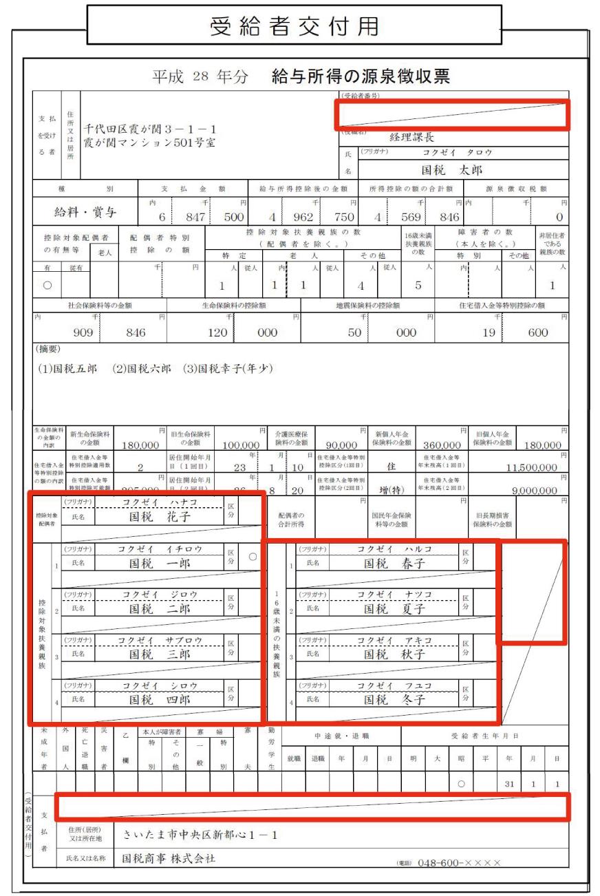 平成28年源泉徴収票受給者用